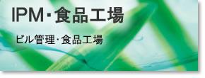 IPM・食品工場